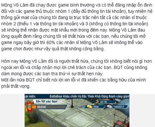 """Mộng Võ Lâm là trò chơi được kỳ vọng sẽ """"sống lại đầu tiên"""", tuy nhiên điều này vẫn chưa thể được Soha Game hiện thực hóa."""