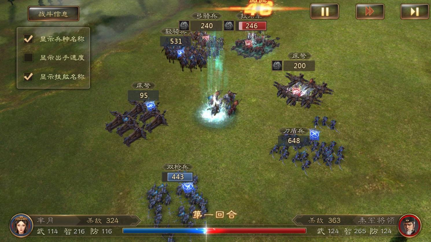 Cả tướng và lính trong Long Đồ Bá Nghiệp đều khắc chế lẫn nhau, người chơi cần sắp xếp đội hình hợp lý để tận dụng tối đa lợi thế bản thân, đánh vào yếu điểm đối thủ