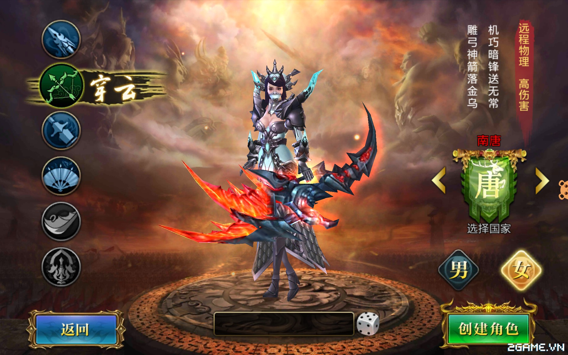 GameSao thân tặng 100 VIPCODE Chiến Quốc Bá Nghiệp để game thủ test game