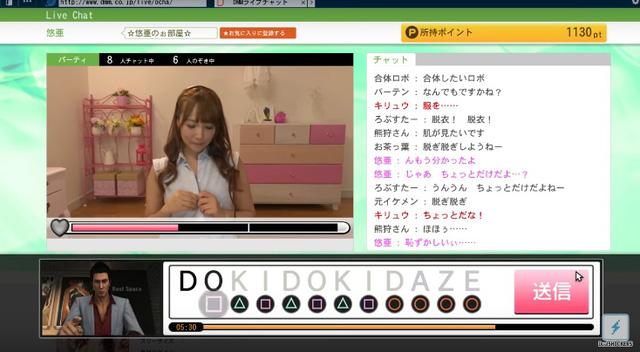 Nàng hot girl Mikami xinh đẹp live chat với game thủ trong Yakuza 6
